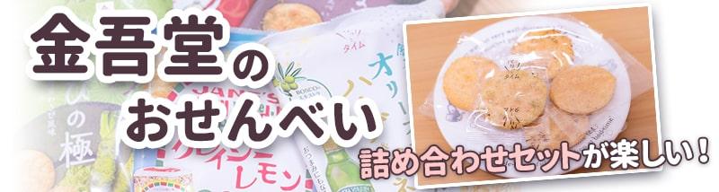 金吾堂のおせんべい 詰め合わせセットが楽しい!