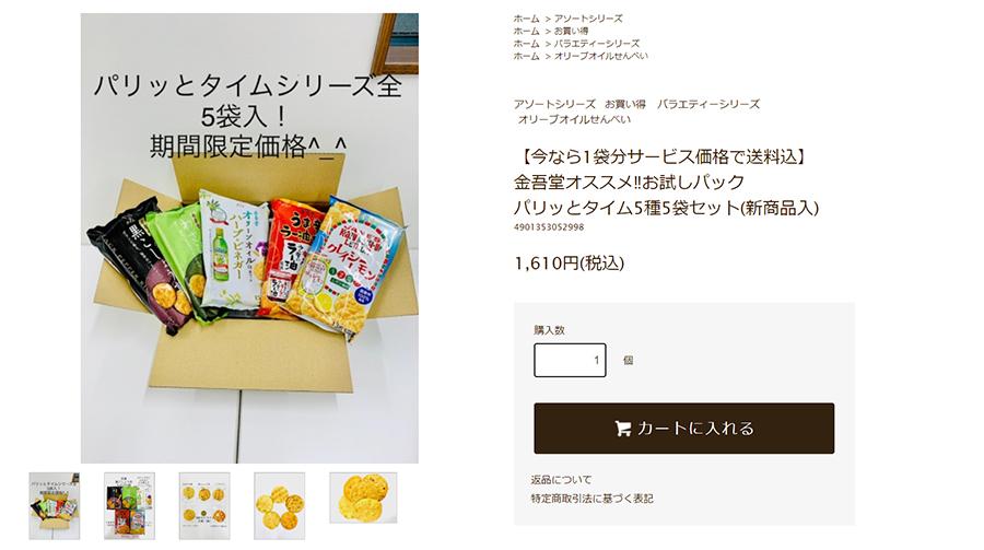 金吾堂オンラインストア スクリーンショット